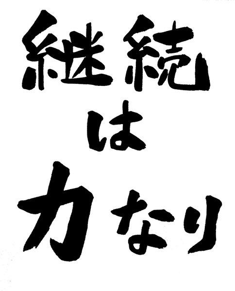 筆文字 ~継続は力なり~: アホ...